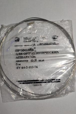 Проволка ортодонтическая 0,8 мм