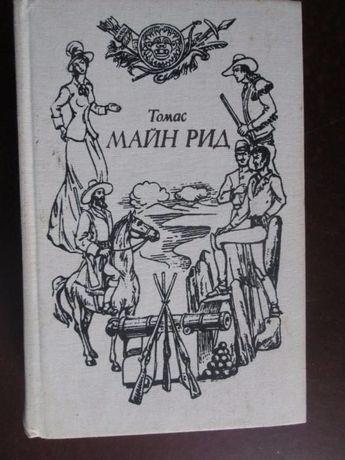 Томас Майн Рид - Сочинения в 6-ти томах