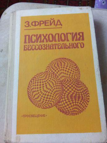Продам книгу З. Фрейд