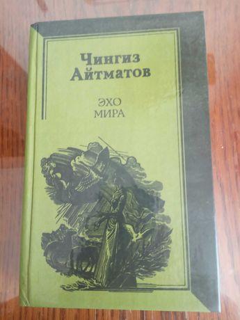 """0035.  Книга  """"ЭХО МИРА""""  Чингиз Айтматов, 1985"""