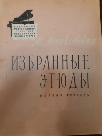 Ноты М.Мошковский первая тетрадь  1960г