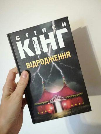 Книга Відродження 150грн. Стивен Кин Стівен Кінг