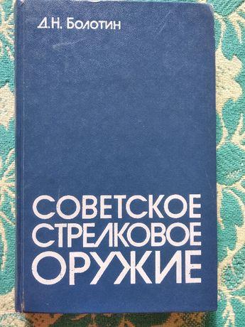 Болотин Д. Советское стрелковое оружие