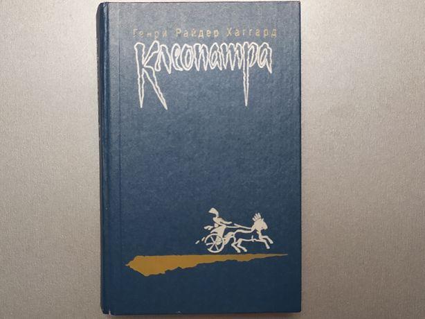 Книга романы Клеопатра, Владычица зари