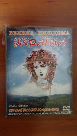 Велика невідома Україна DVD Фильм Кіно стрічка