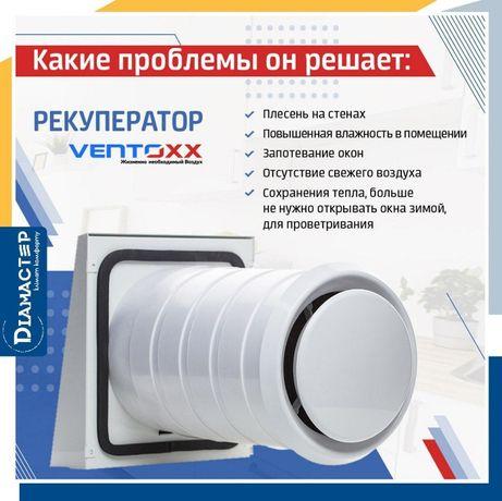 Рекуператоры Ventoxx - гарантированное качество по разумным ценам