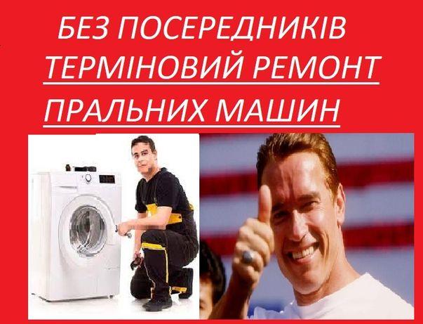 Тернопіль ремонт пральних машин