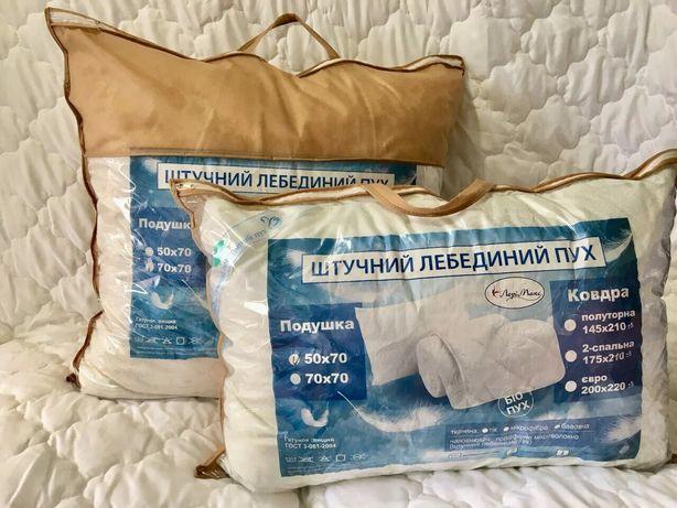 Одеяло и подушка лебяжий пух
