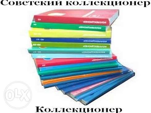 Советский коллекционер(1-41)