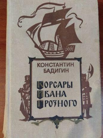 """К.Бадигин """"Корсары Ивана Грозного"""""""