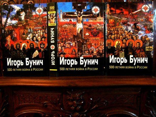 500-летняя ВОЙНА в РОССИИ.Игорь БУНИЧ. Полный комплект из 3-х книг.