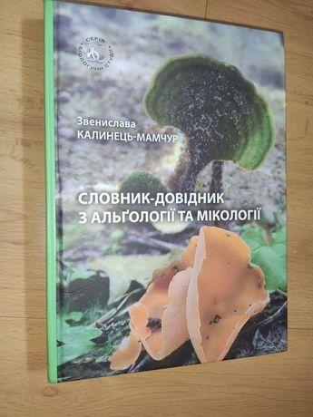 Словник з альгології та мікології