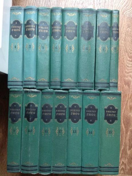 В. Гюго в 15 томах