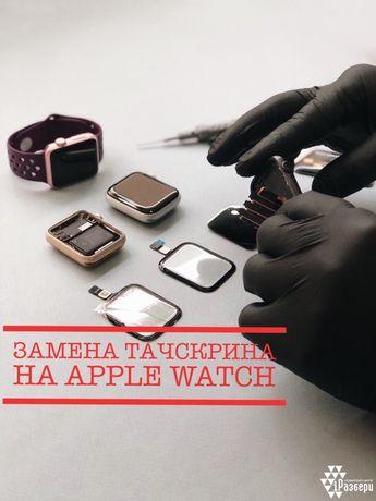 Замена стекла экрана, дисплея, модуля iPhone, Apple Watch, Samsung