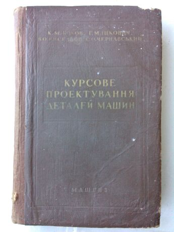 Курсове проектування деталей машин. С.О.Чернавський. 1959р.