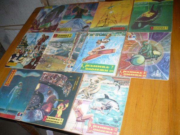 Журнал Техника молодежи за 60 - 80е годы