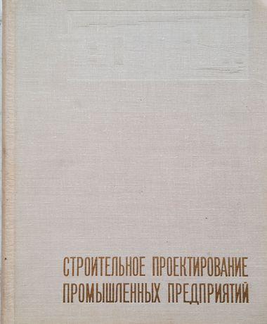 """Продам книгу """"Строительное проектирование промышленных предприятий"""""""