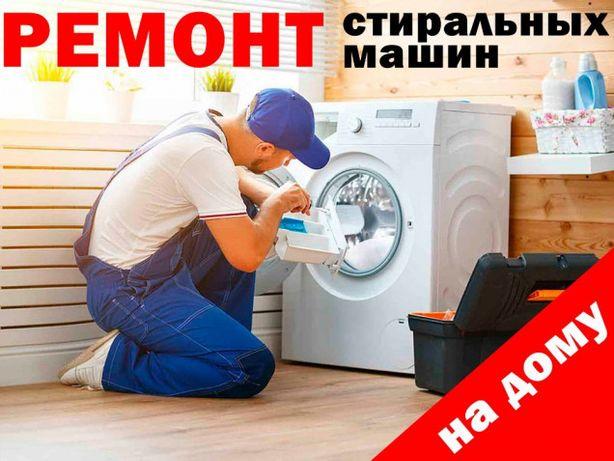 Ремонт стиральных машин Бышев