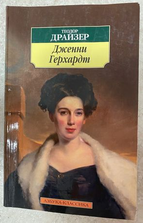 "Теодор Драйзер - ""Дженни Герхардт"""