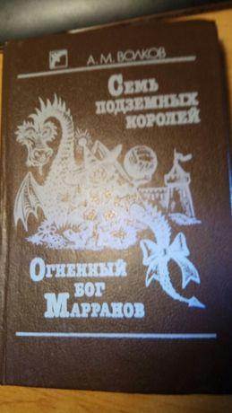 """А. М. Волков """"Семь подземных королей"""", """"Огненный бог Марранов"""" Киев 91"""