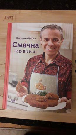 Смачна країна - Костянтин Грубич