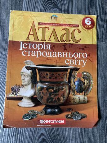 Атлас історія стародавнього світу 6клас