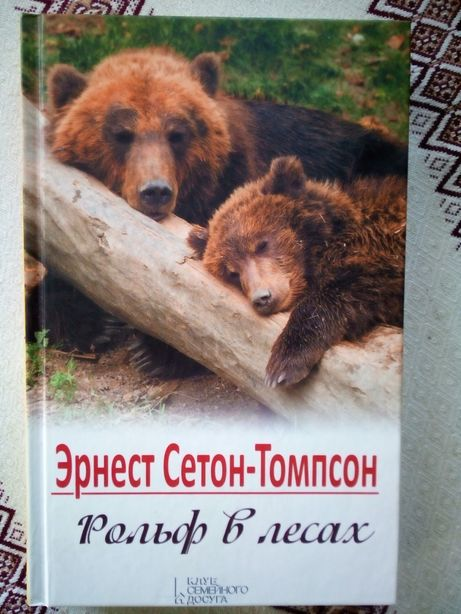Детская книга Эрнест Сетон-Томпсон Рольф в лесах