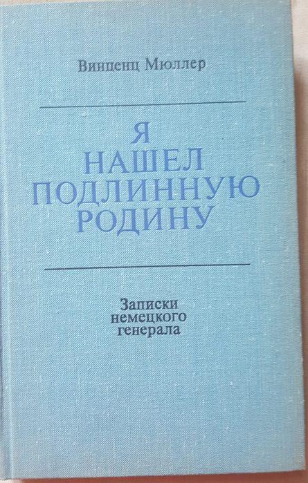 В.Мюллер Я нашел подлинную Родину Записки немецкого генерала Львов - изображение 1