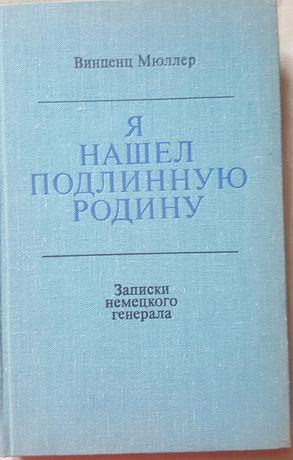 В.Мюллер Я нашел подлинную Родину Записки немецкого генерала