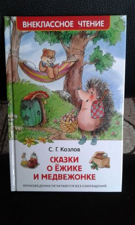 Козлов. Сказки о ежике и медвежонке