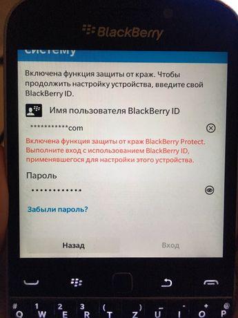 Разблокировка дистанционно BlackBerry ID, BlackBerry Protect