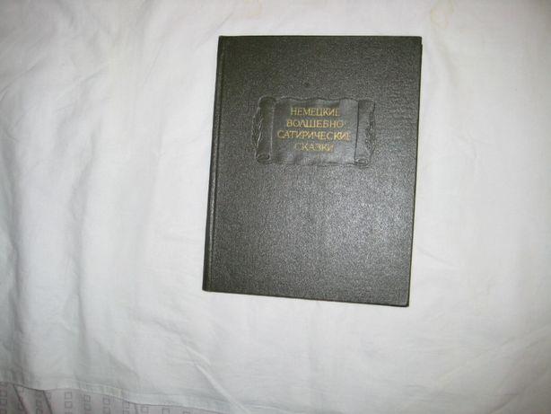Книгу * Немецкие волшебно-сатирические сказки.*