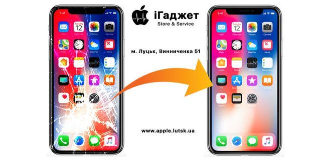 Ремонт iPhone | Заміна скла дисплея за 30 хв