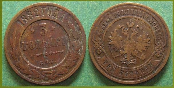 Монета 3 копейки 1882 г.