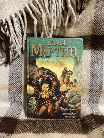 Игра Престолов крига первая Джордж Мартин пристолов game of thrones