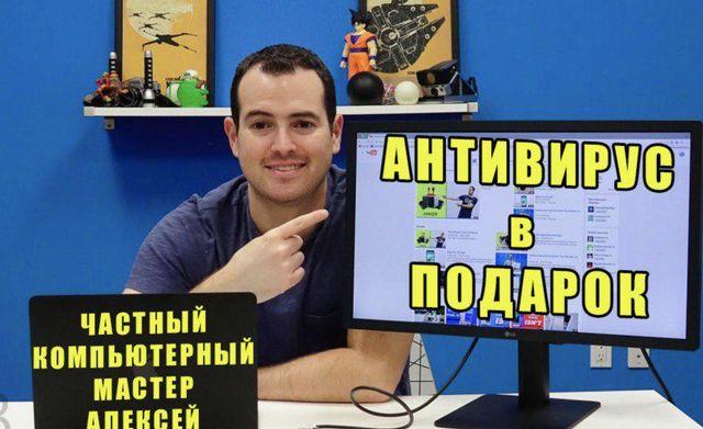 Компьютерный мастер.Ремонт Компьютеров Каменское