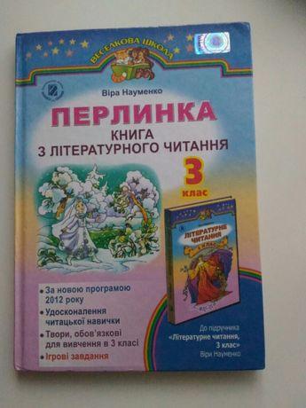 Книга Перлинка з літературного читання 3 клас