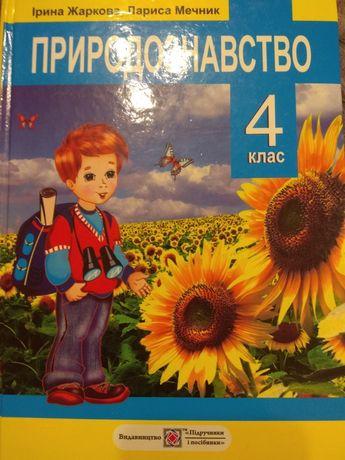 Книга Природознавство 4 клас І.Жаркова Л.Мечник