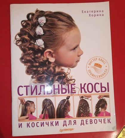 Стильні коси і косички для дівчаток