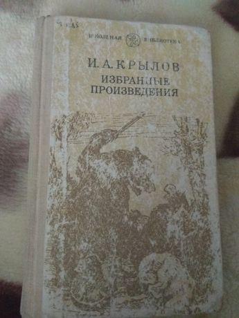 Избранные произведения. И. А. Крылов.