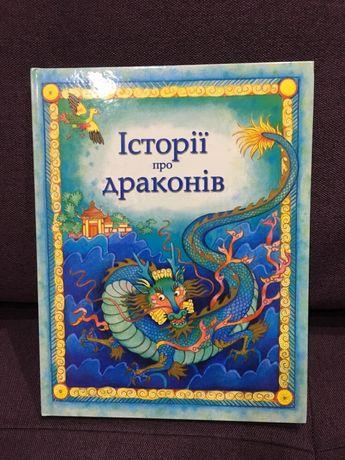Книга для детей «Історії про драконів»