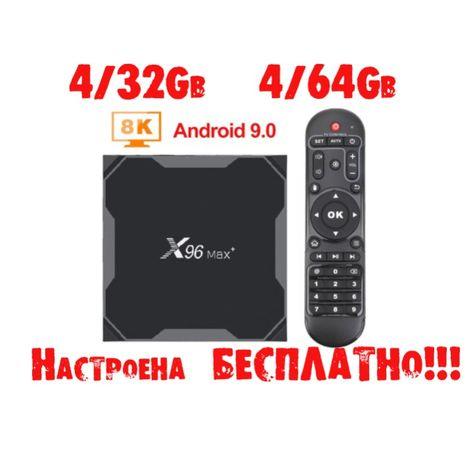 Топовая, мощнейшая Smart приставка X96 Max+ (4/32Gb).