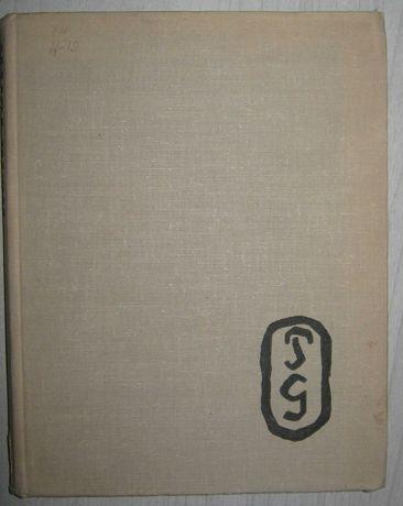 Поль Гоген. Жизнь и творчество. 1965г.