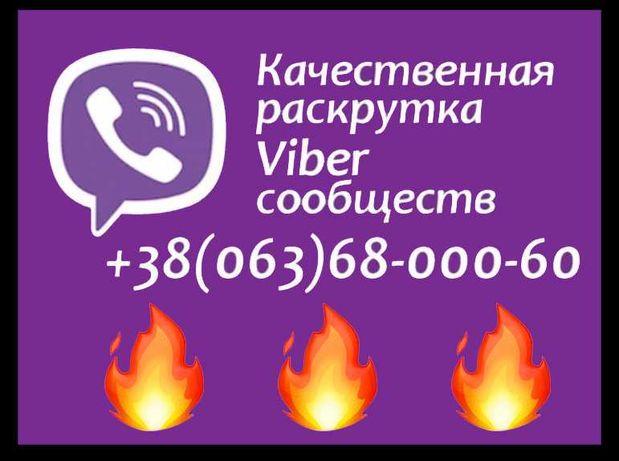 Раскрутка Viber групп - Вайбер сообществ. Живые подписчики! (Кран)