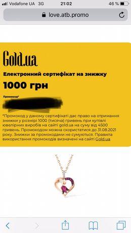 Сертификат Gold.ua