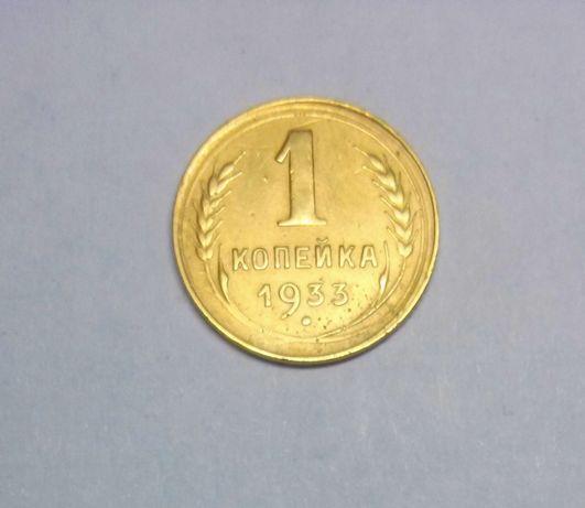 1 копейка СССР 1933 года, дата сдвинута влево, брак гурта.