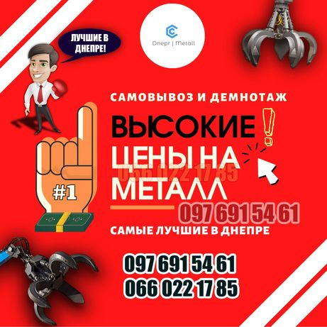 Металлолом металл лом 7 грн