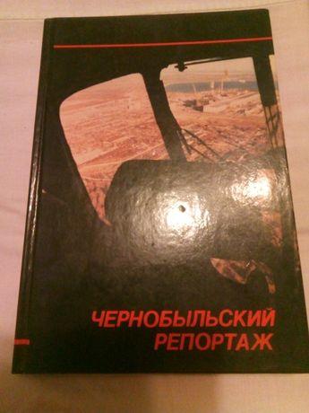 Книга фотоальбом 1988 чернобыльский репортаж