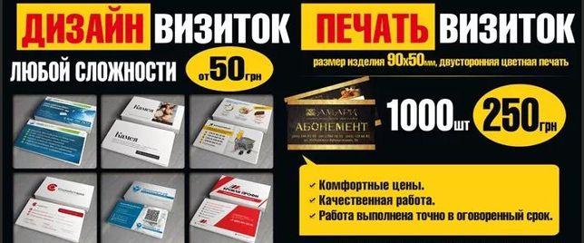 Визитки 1000шт 250грн Бесплатная доставка по Украине НП