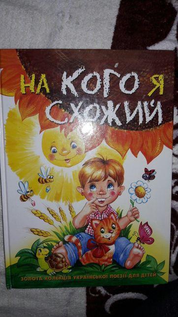 Дитячі книги ( казки по складах, вірші, загадки)